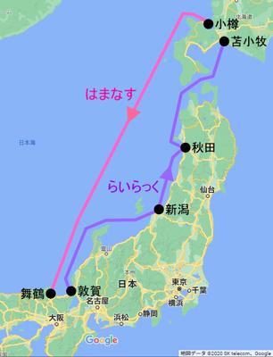 海 フェリー 運行 新 状況 日本